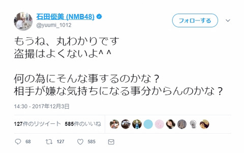 【NMB48】石田優美「盗撮はよくないよ。相手が嫌な気持ちになる事分からんのかな?」
