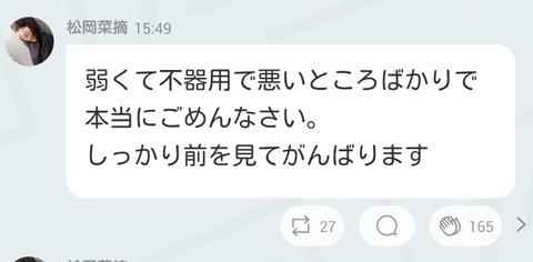 【HKT48】松岡菜摘が謝罪「不器用で悪いところばかりで本当にごめんなさい」
