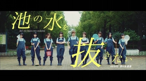 【AKB48】「池の水選抜」が11月27日にサンシャインシティ噴水広場で、リリイベ開催!!!
