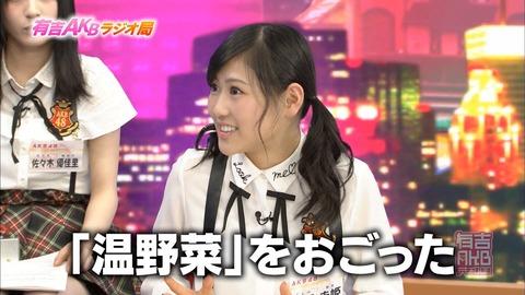 【有吉AKB共和国】西野未姫「温野菜で後輩メンバーに15,000円おごった」