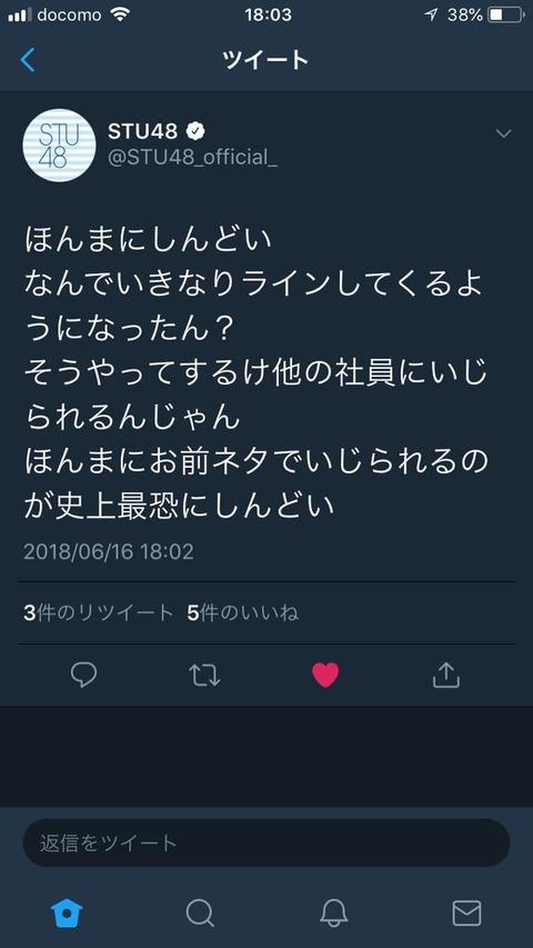 【裏垢?】STU48公式Twitterが誤爆キタ━━━(゚∀゚)━━━!!