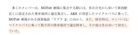 【NGT48暴行事件】山口と太野は8月から12月の間に21回も一緒に公演に出演した。同じバスで帰るのに引っ越しに気づかないわけがない