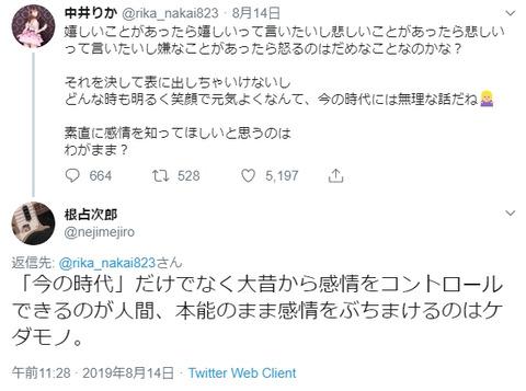 【NGT48】中井りか「嫌なことがあったら怒るのはだめなことなのかな?」ツイートに賛否の声