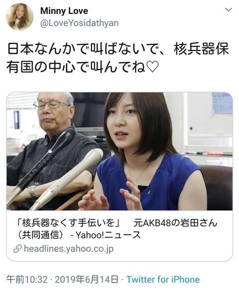 【元AKB48】岩田華怜さん「何もしないくせに、頑張っている人達を笑わないで。」