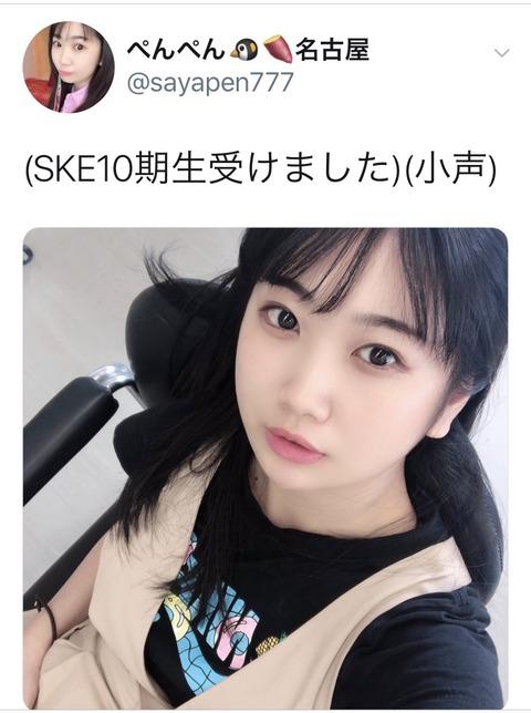 【悲報】元SKE48新土居沙也加、SKE10期オーディションで1次審査落ちwwwwww