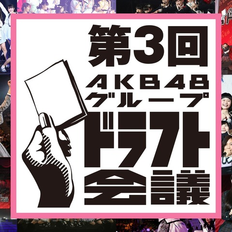 【第3回AKB48グループドラフト会議】開催まであと約3週間なのに未だにファン代表の選出方法が発表されない件