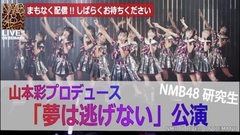 【AKB48G】もしかして今一番当たりにくい公演って・・・