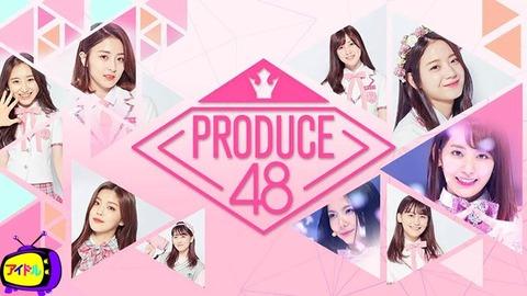 AKB48もPRODUCE48みたいに成長過程や頑張ってる姿を見せて欲しいんだけど