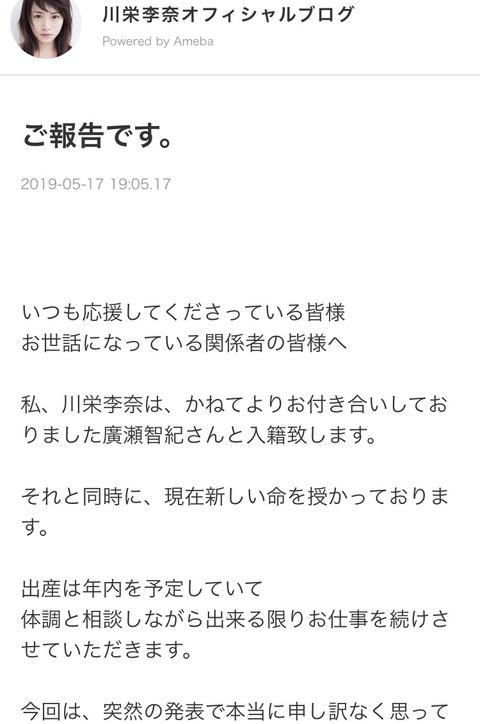 【悲報】川栄李奈さんの結婚相手、マジムリ学園の狂犬ジャックだったwww
