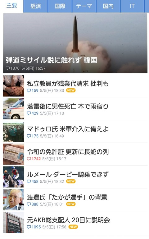 【NGT48暴行事件】元AKB総支配人戸賀崎、今はただのトンカツ屋の説明会開催がYahoo!ニューストップにwww