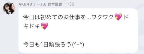 【朗報】チーム8鈴木優香ちゃん「今日、初めてのお仕事を…ワクワク…ドキドキ。」【AKB48】
