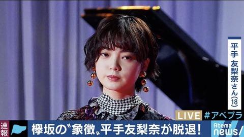 【闇深】欅坂46平手友梨奈さん、卒業公演無しで即日脱退!なお他2名は卒業扱い