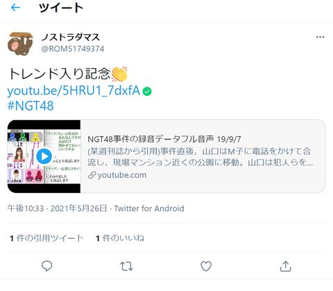 【NGT48】佐藤海里さん文春の暴行事件録音データにいいねする
