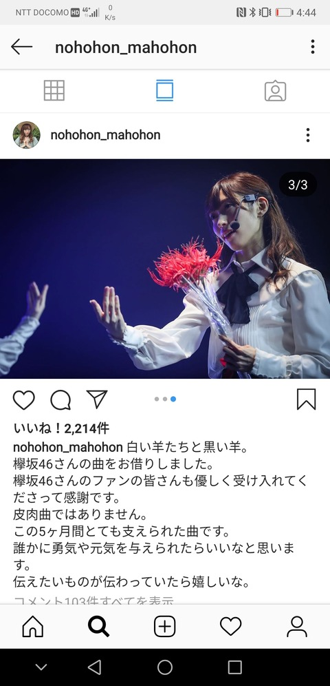 【黒い羊】山口真帆「欅坂46ファンの皆さんも優しく受け入れて下さって感謝です。黒い羊は皮肉曲ではありません。この5ヶ月間とても支えられた曲」
