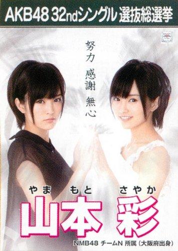 【NMB48】さや姉を神7にしよう【山本彩】