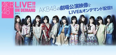 【AKB48G】劇場公演のオンデマがDMMでしか配信されていないのがそもそも良くない