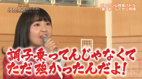 【悲報】選挙芸人のSKE48惣田紗莉渚さん、存在価値が無くなるwww