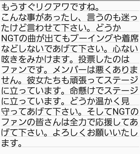【リクアワ】NGT48ファンが異例の呼び掛け拡散「NGTの曲が出てもブーイングや着席などしないであげてください」