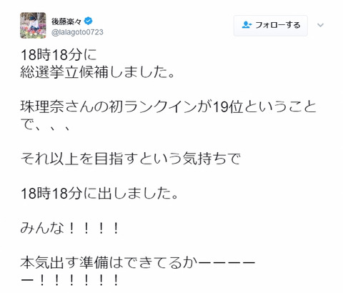 【SKE48】後藤楽々「選挙だ!みんな!本気出す準備はできてるかーーーーー!」