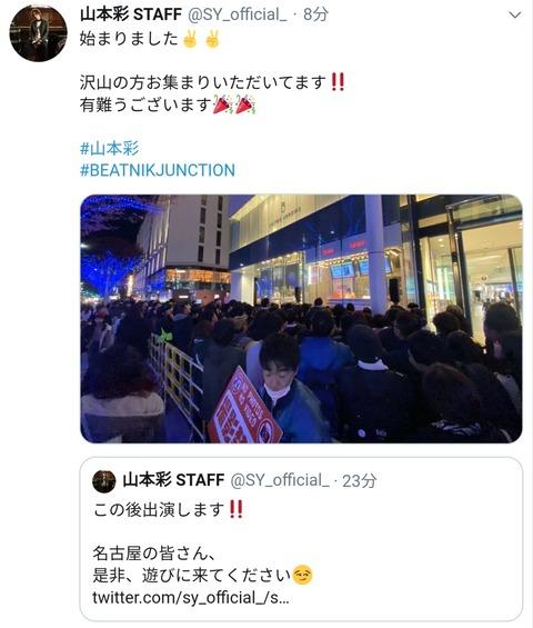 【朗報】山本彩さん、名古屋でもとんでもない人だかりを作ってしまう