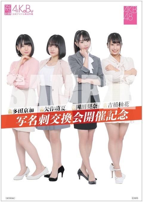 【朗報】AiKaBu写名刺交換会が神イベントだった模様!!!
