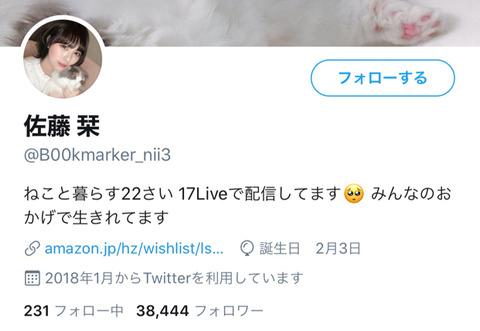 【悲報】真っ当に就職したはずの元チーム8の佐藤栞さん、総額40万以上の欲しいものリストを公開してしまうwww