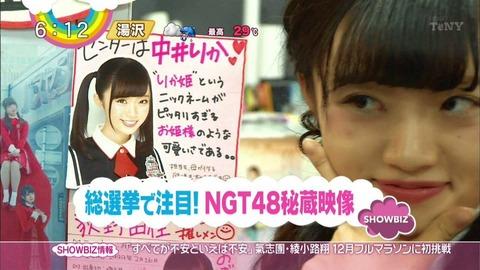 【NGT48】なんで欅坂の志田愛佳は卒業したのに、中井りかは卒業しないの?