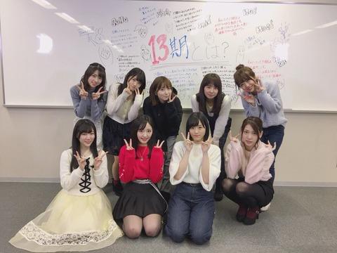 【AKB48】北澤早紀「みなさんにとっての13期とは?教えてください」【#13期とは】