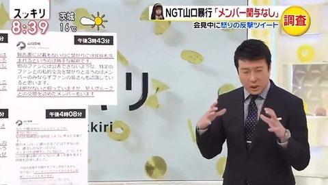 【朗報】「スッキリ!」で加藤浩次がNGT48暴行事件について運営に生放送でブチギレ!!!