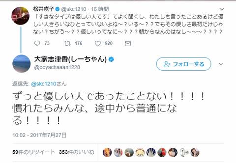 【悲報?】AKB48大家志津香が男との交際経験を語る「慣れたらみんな、普通になる」