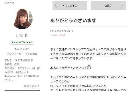 川崎希さん「流産しろ」ネット中傷に「発信者情報開示請求」慰謝料は最大「100万円」