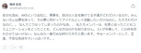 【AKB48】篠崎彩奈「自分も含め、AKSという会社に、青春を、自分の人生を捧げてる子達がどれだけいるのか。」