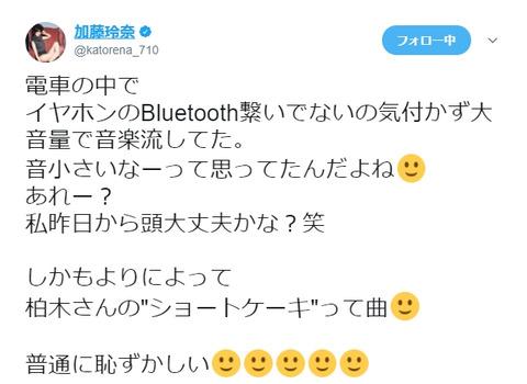 【AKB48】加藤玲奈「電車の中で大音量で音楽流してた。しかもよりによってゆきりんのショートケーキ」