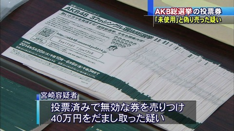 【AKB48総選挙】投票開始まであと少しだけどお前ら総選挙資金をどうやって確保してるの?