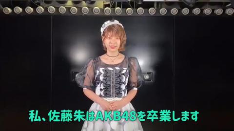 【AKB48G】コロナ以降の卒業発表者が激減してるんだが