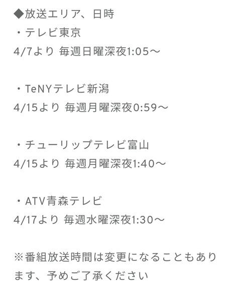 「NGT48のにいがったフレンド! 」後枠で日向坂46の冠番組「日向坂で会いましょう」が放送開始www