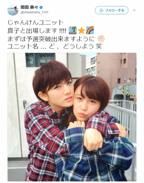 【AKB48じゃんけん大会】岡田奈々と小嶋真子がユニット結成!!!
