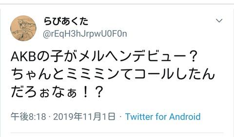 【朗報】STU48門脇実優菜の名前がアニオタ界隈に広まってる件【メルヘンデビュー】
