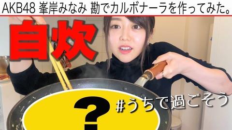 【AKB48】坂口渚沙、峯岸みなみの晋作YouTube動画公開!