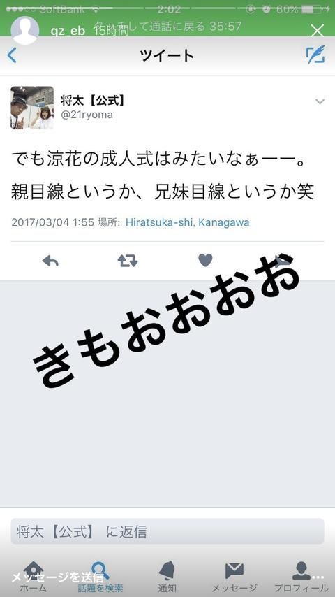 アホ記者として名高いAKB新聞瀬津、板野友美さんに「親戚のおじさん目線」www