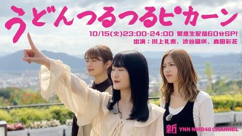 【NMB48】川上礼奈 卒業コンサート ~煮込まれ続けて9年!おいしく召し上がれ!~」チケット一般特別発売のご案内