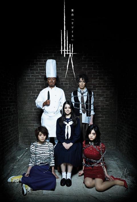 【AKB48×劇団鹿殺し】岩立沙穂・太田奈緒・谷口めぐで舞台「山犬」をやる模様