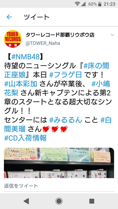 【NMB48】山本彩加さん、卒業していたwwwwww