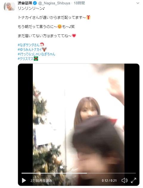 【NMB48】あの可愛いなぎちゃんが先輩にパワハラする現場を盗撮されるw【渋谷凪咲】