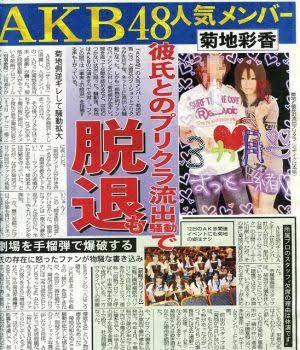 【AKB48G】過去のメンバーは繋がりで普通に処分されてたよな?