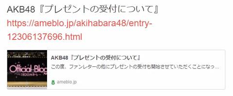 【朗報】AKB48馬嘉伶とチーム8へのプレゼントが解禁