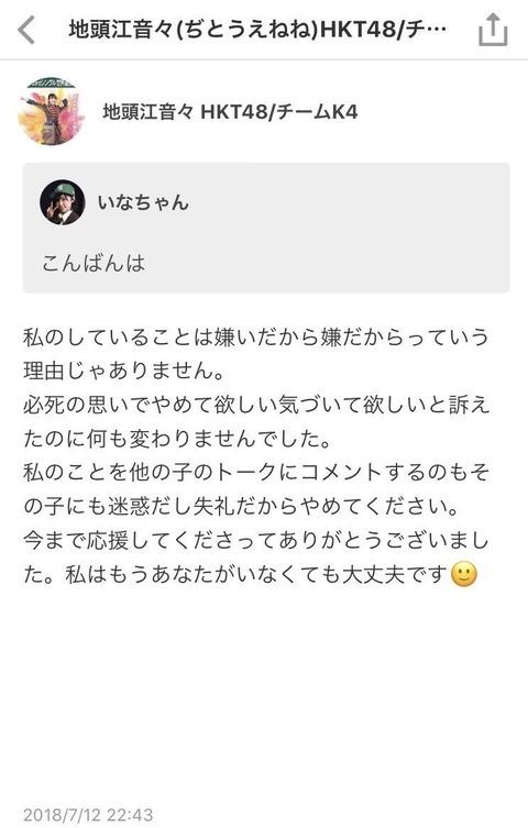 【HKT48】地頭江音々が厄介ヲタをぶった切る「私はあなたがいなくても大丈夫です」