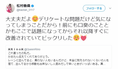 【SKE48】松村香織にファンが臭いと文句つけた女性客いたけどさ・・・