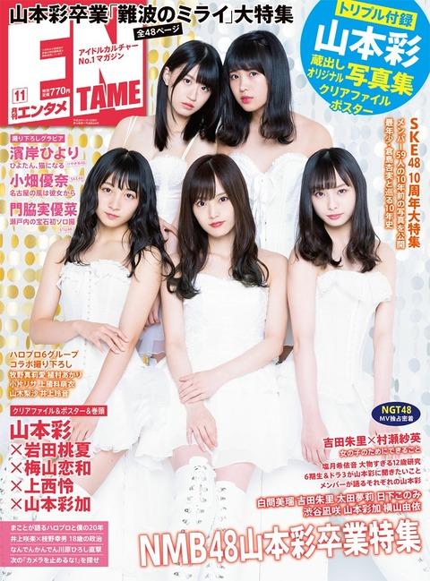 【悲報】SKE48の10周年が山本彩卒業のせいで扱いが小さい・・・