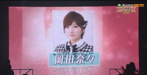 【朗報】AKB48、51枚目シングル・センターは岡田奈々!!!